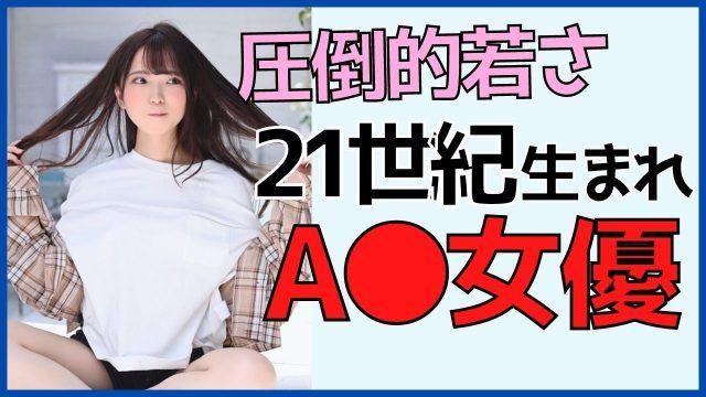 【若手女優】21世紀生まれの可愛い女優さんまとめ